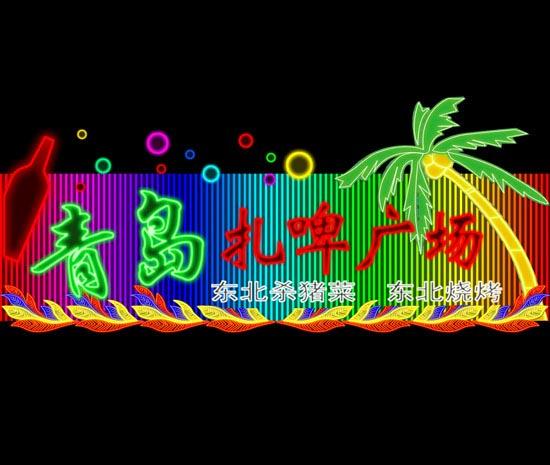 青岛扎啤广场-精品案例-扬州蓝艺图文工作室产品分类